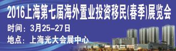2016上海第七届海外置业投资移民展