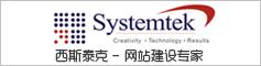 Systemtek