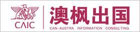 澳枫出国咨询(大连)有限公司