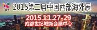 第二届中国西部海外展