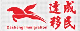 广州达成移民顾问有限公司