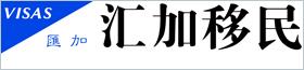 上海汇加商务咨询有限公司