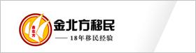 北京金北方出入境服务有限公司