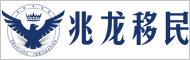 北京兆龙移民公司